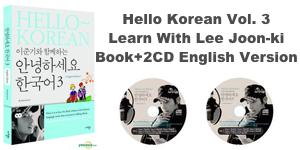 Hello Korean Vol. 3 - Learn With Lee Joon-ki (Book + 2CD) (English Version)