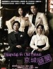 DVD (MY - Ch Tr, English Subtitled)