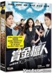 DVD (HK - 2-Disc Special Limited Edition)  (En Sub)