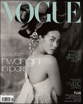 Song Hye-kyo in 'Dream Team' Shoot for Vogue Cover ...
