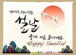 Happy Seollal