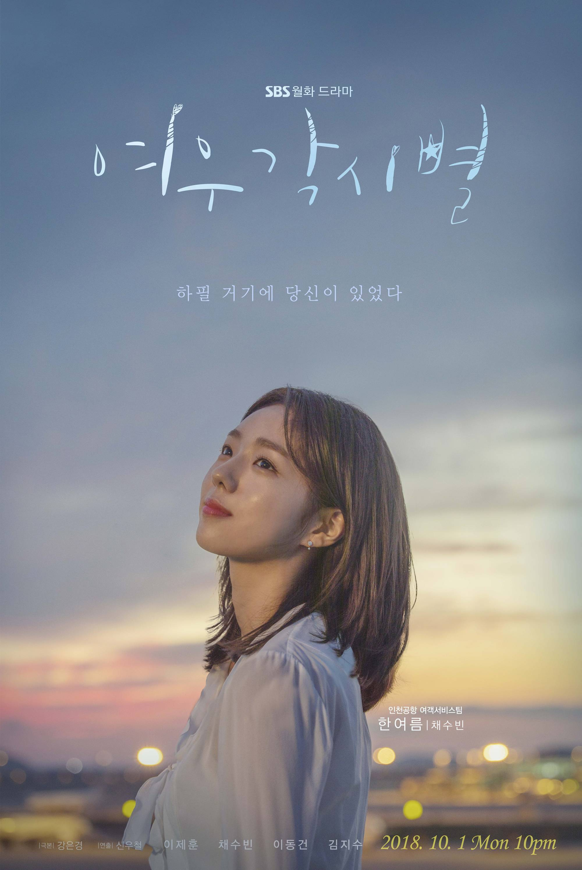 Where Stars Land (Korean Drama - 2018) - 여우각시별 @ HanCinema