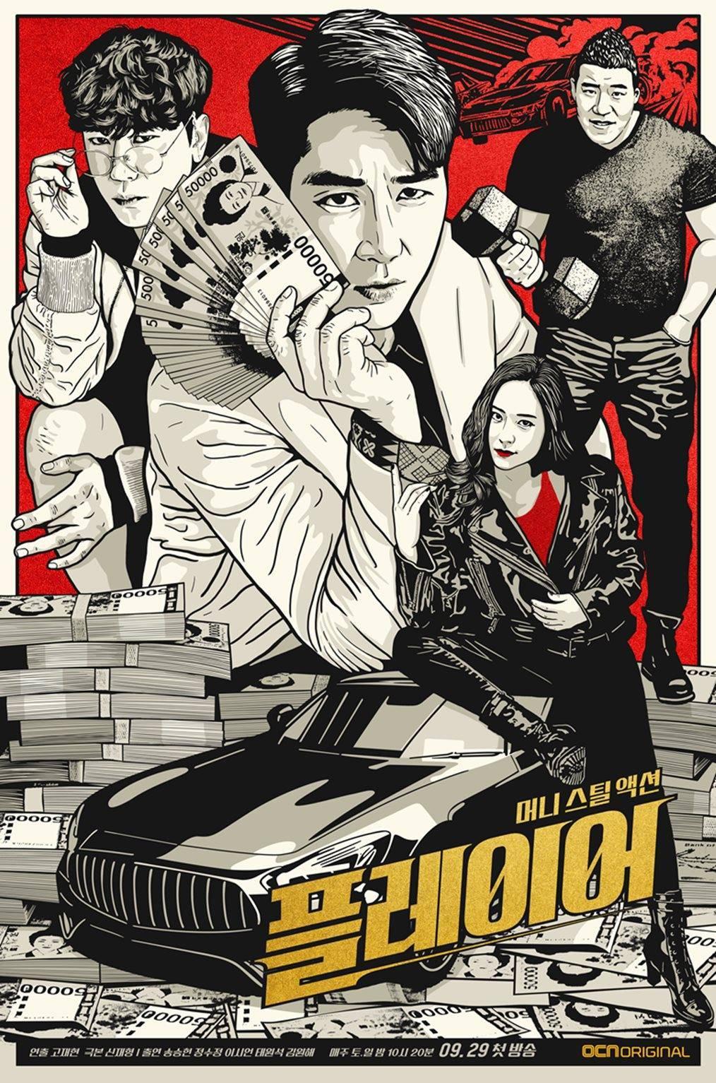 The Player (Korean Drama - 2018) - 플레이어 @ HanCinema