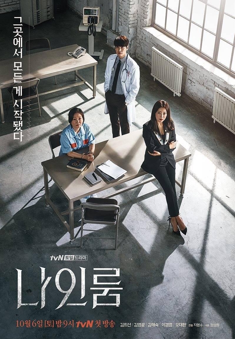 Room No.9 ( 2018 )