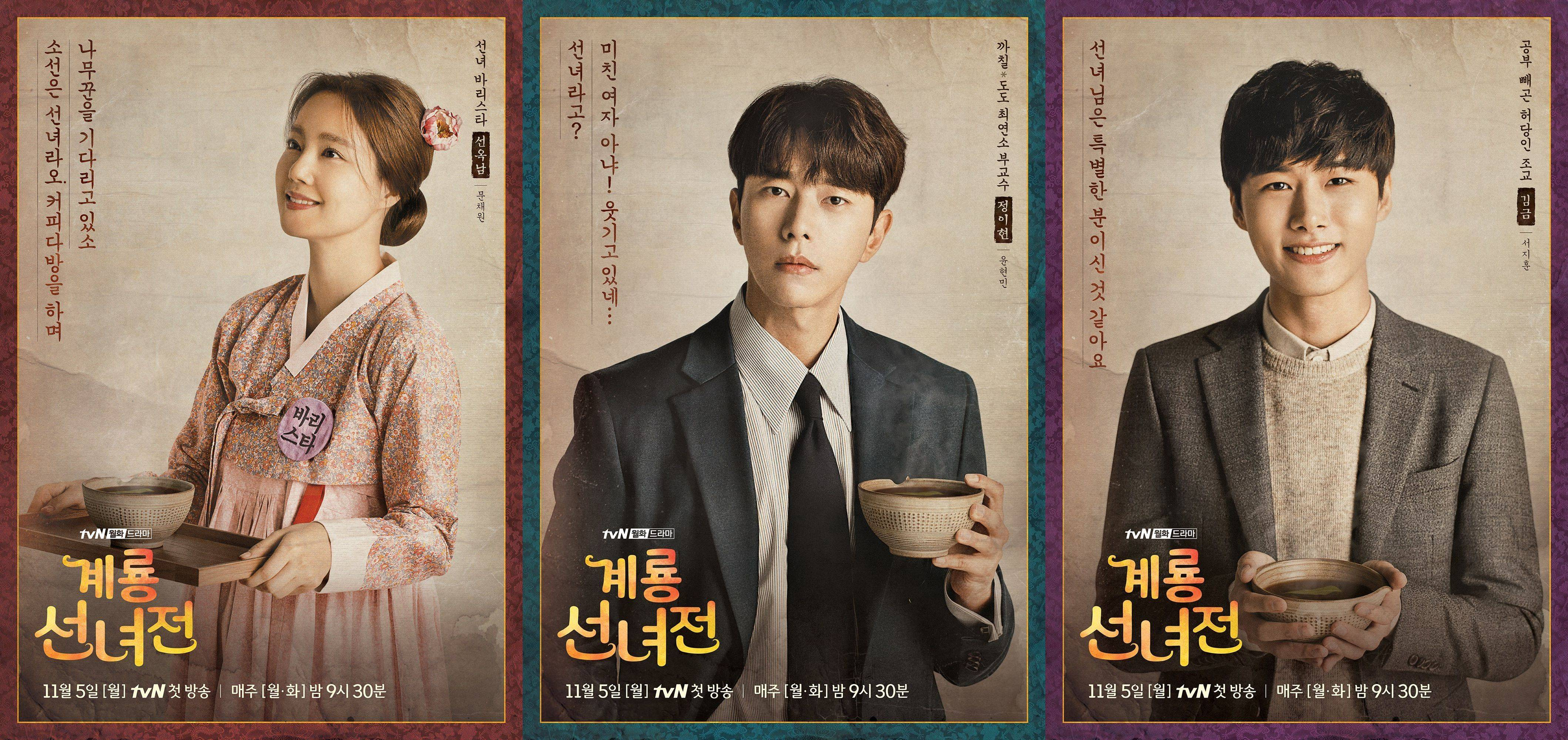 Photos] Character Posters Added for the Upcoming Korean