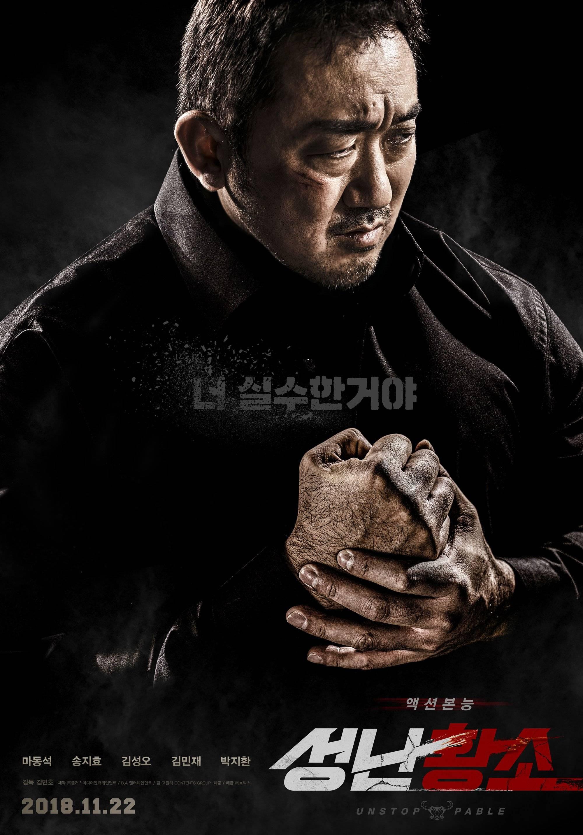 Image result for korean film unstoppable