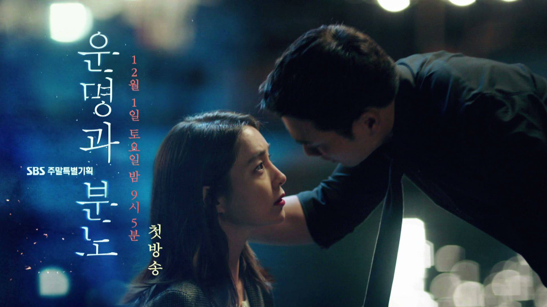 Video 3rd Teaser Released For The Upcoming Korean Drama