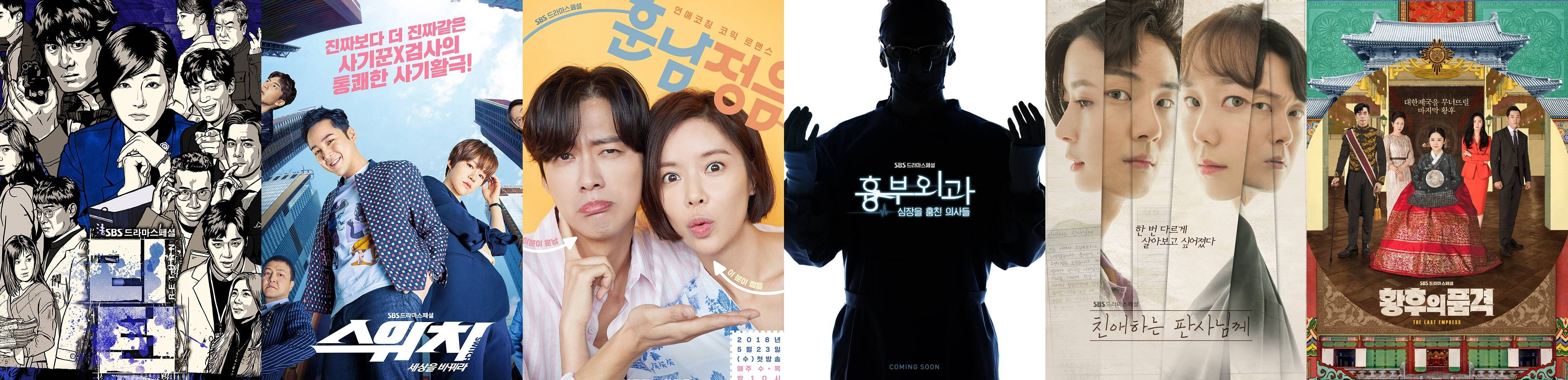 Video] SBS Drama Awards 2018 Trailer and Nominess