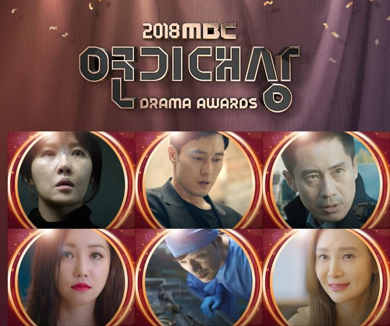 Video] MBC Drama Awards 2018 - Grand Prize [Daesang] Actress