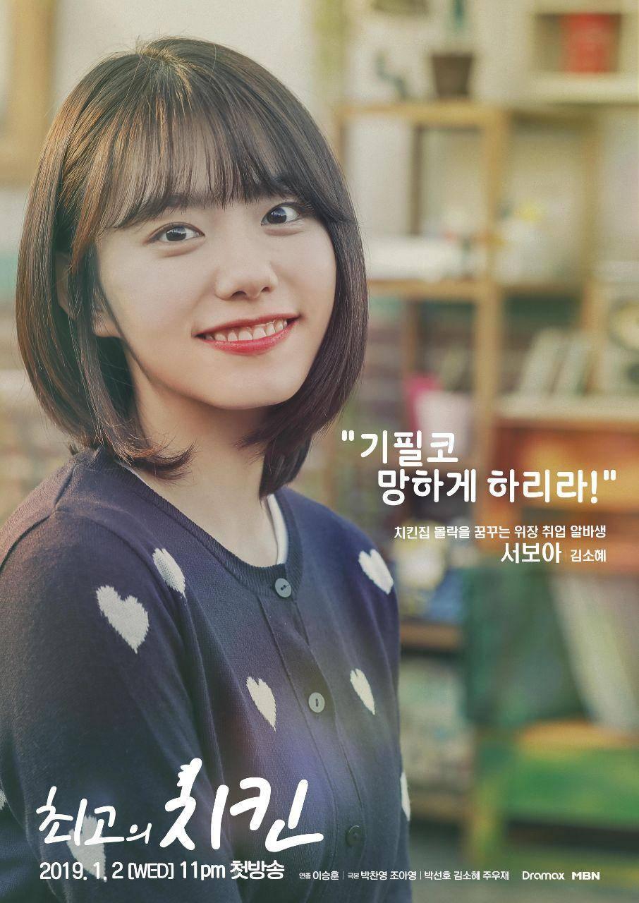The Best Chicken (Korean Drama - 2019) - 최고의 치킨