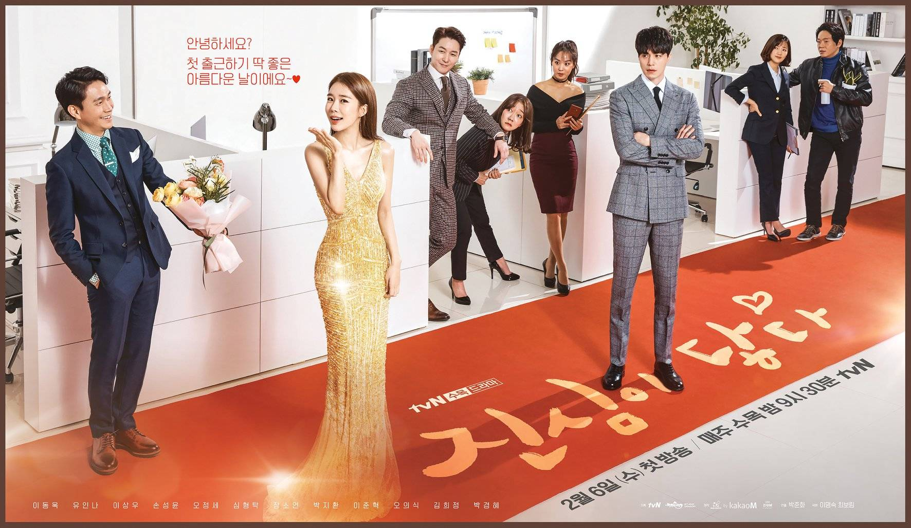Touch Your Heart (Korean Drama - 2019) - 진심이 닿다 @ HanCinema
