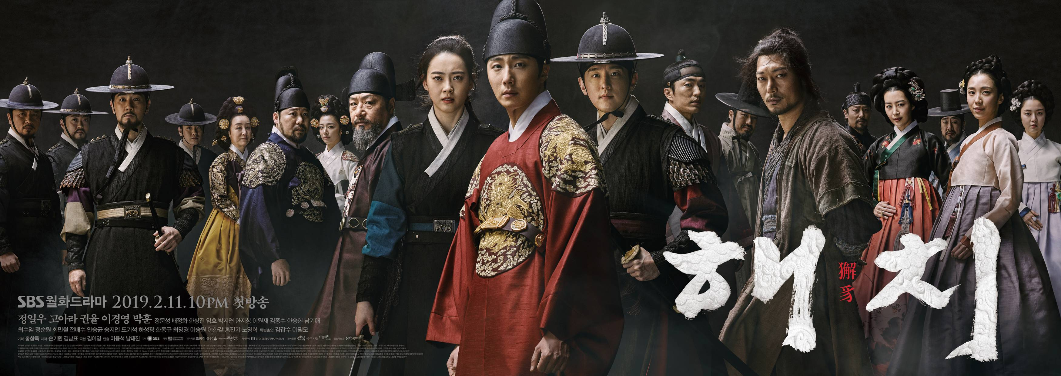 Haechi (Korean Drama - 2019) - 해치 @ HanCinema :: The