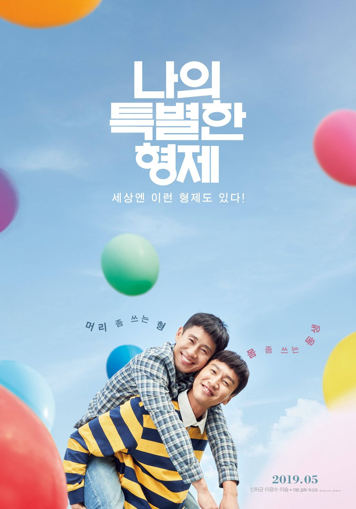 Inseparable Bros (Korean Movie - 2018) - 나의 특별한 형제