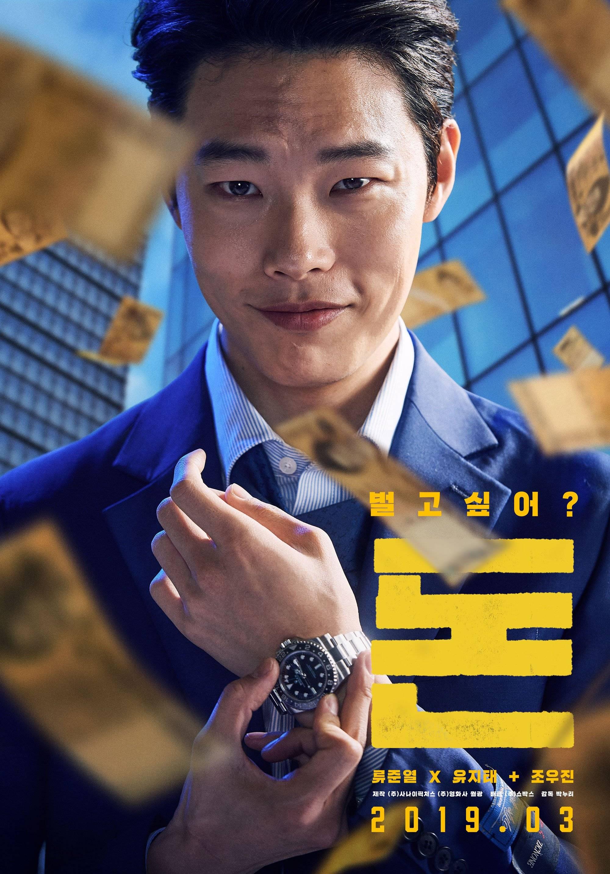 Tiền Đen (2019)