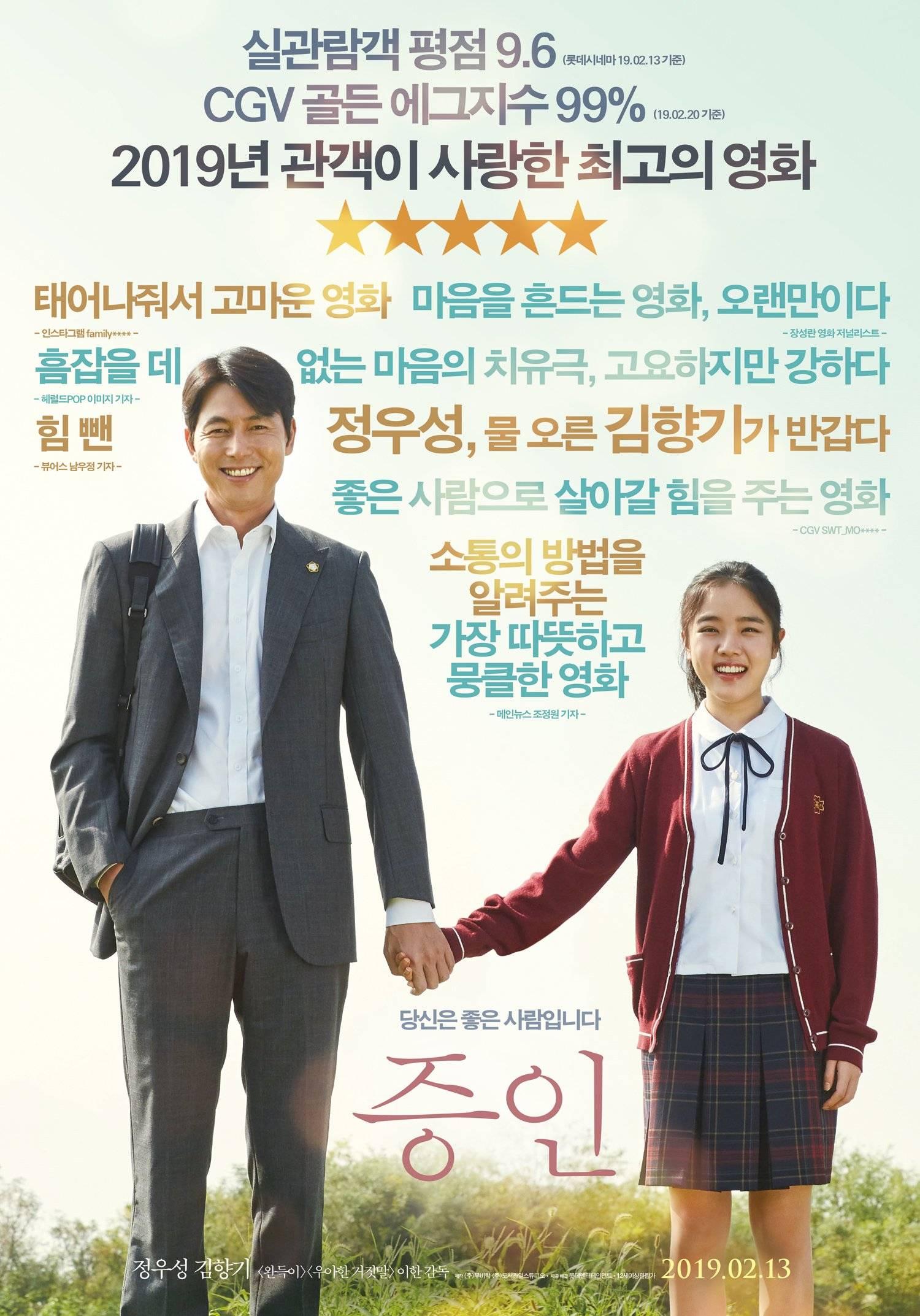 Photos] Quiet Jung Woo-sung and Kim Hyang-gi Stills and Poster