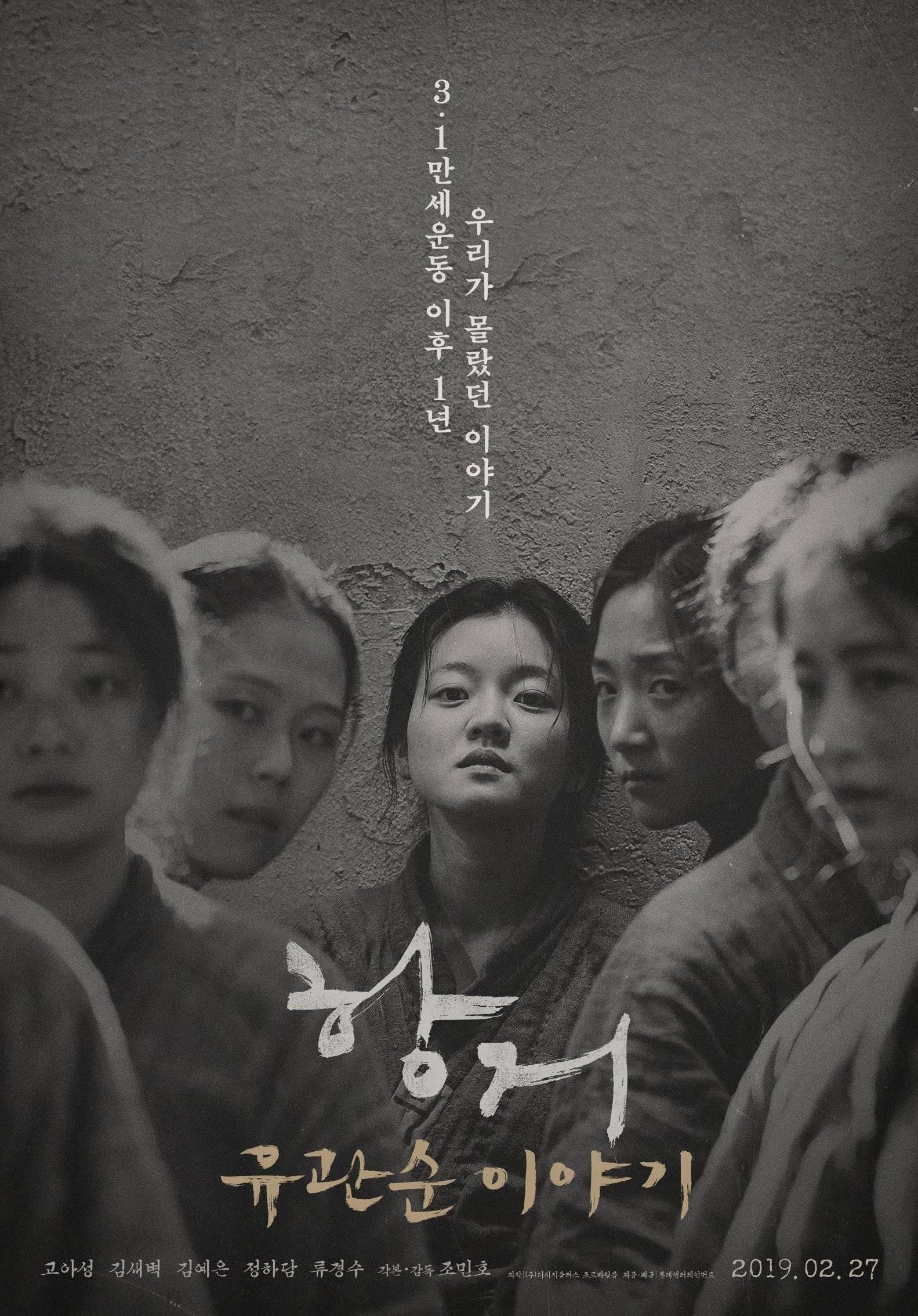 Korean Movies Opening Today 2019/02/27 in Korea @ HanCinema :: The