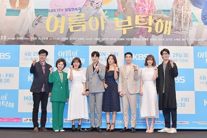 Home for Summer (Korean Drama - 2019) - 여름아 부탁해 @ HanCinema