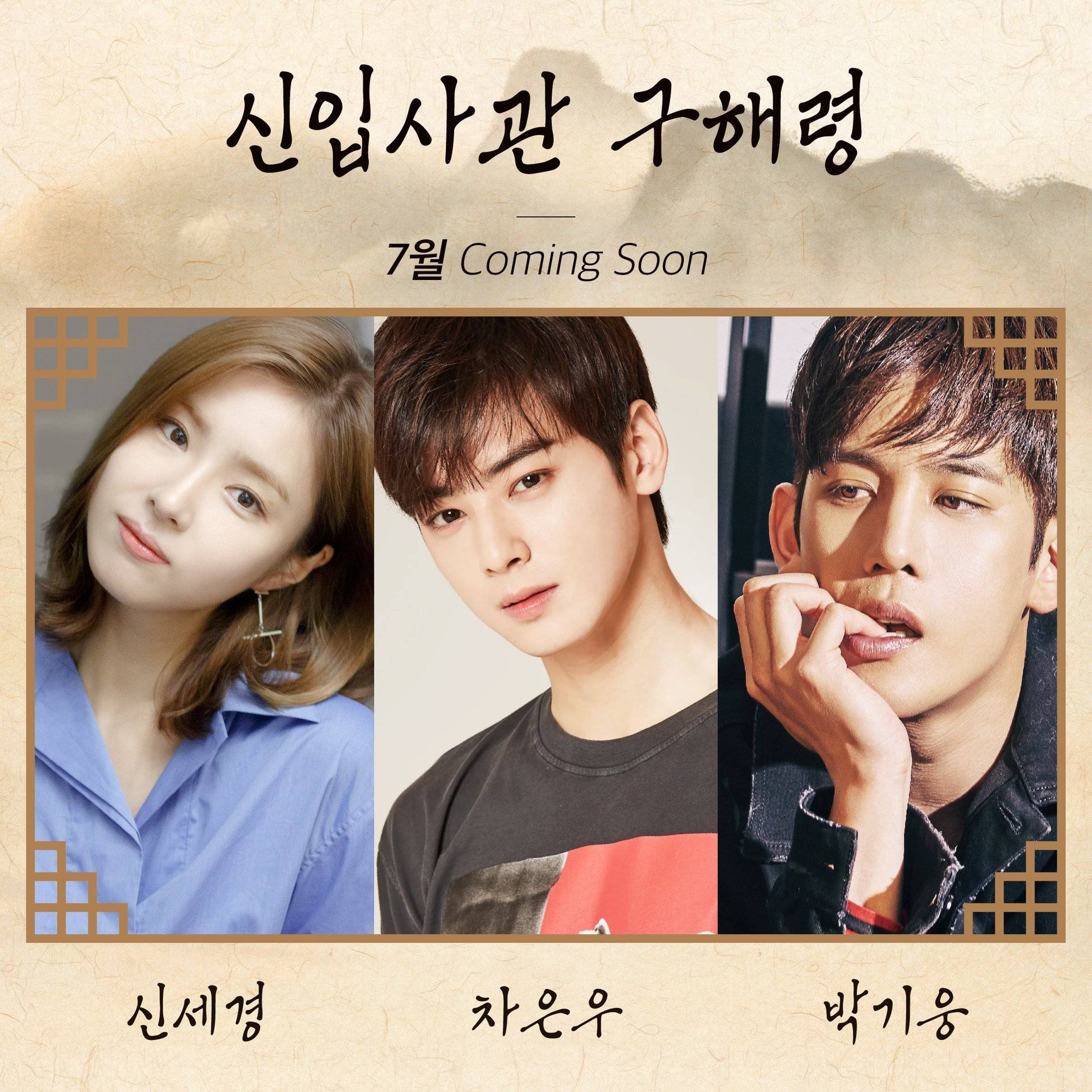 Cast Update] Cast Updated for the Upcoming Korean Drama