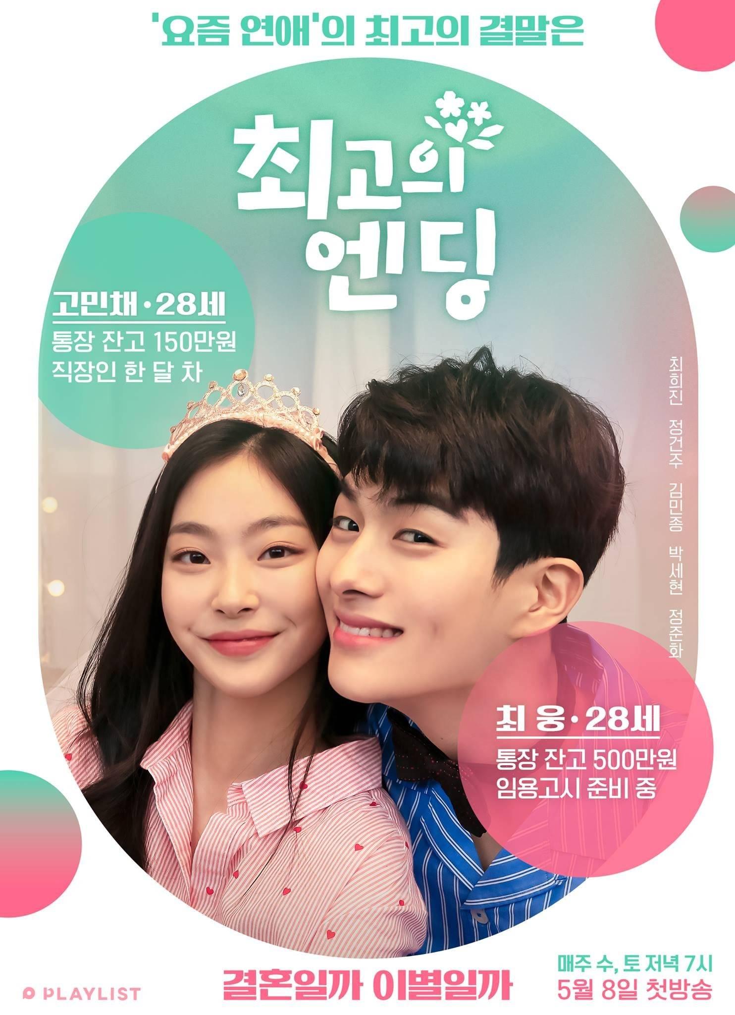 The Best Ending (Korean Drama - 2019) - 최고의 엔딩