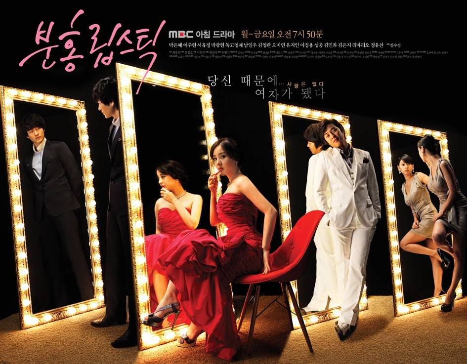 Nụ Hồng Hờ Hững - Pink Lipstick MBC 2010