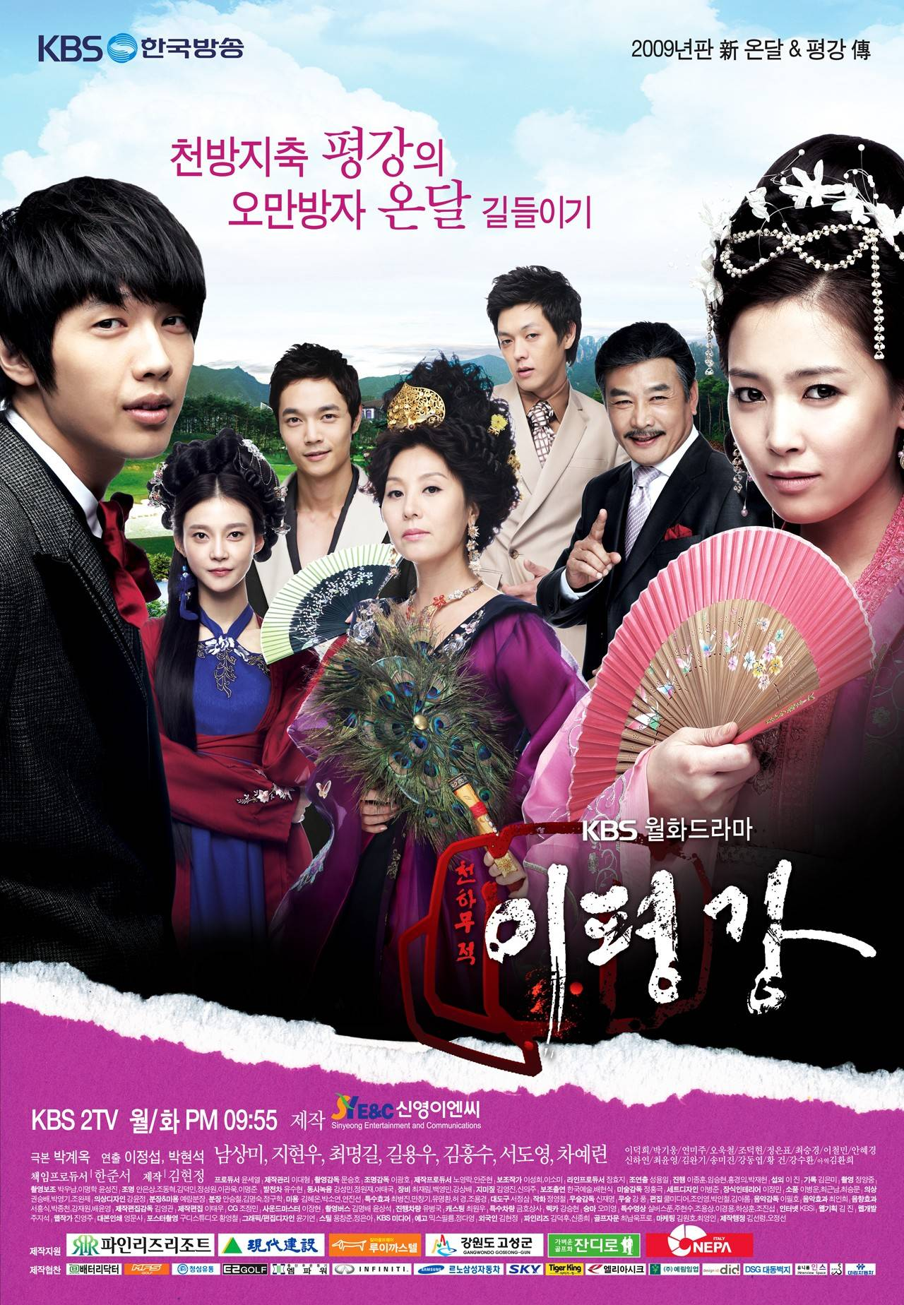 Taming of the Heir / Invincible Lee Pyung Kang / 2009 / Güney Kore / Online Dizi İzle