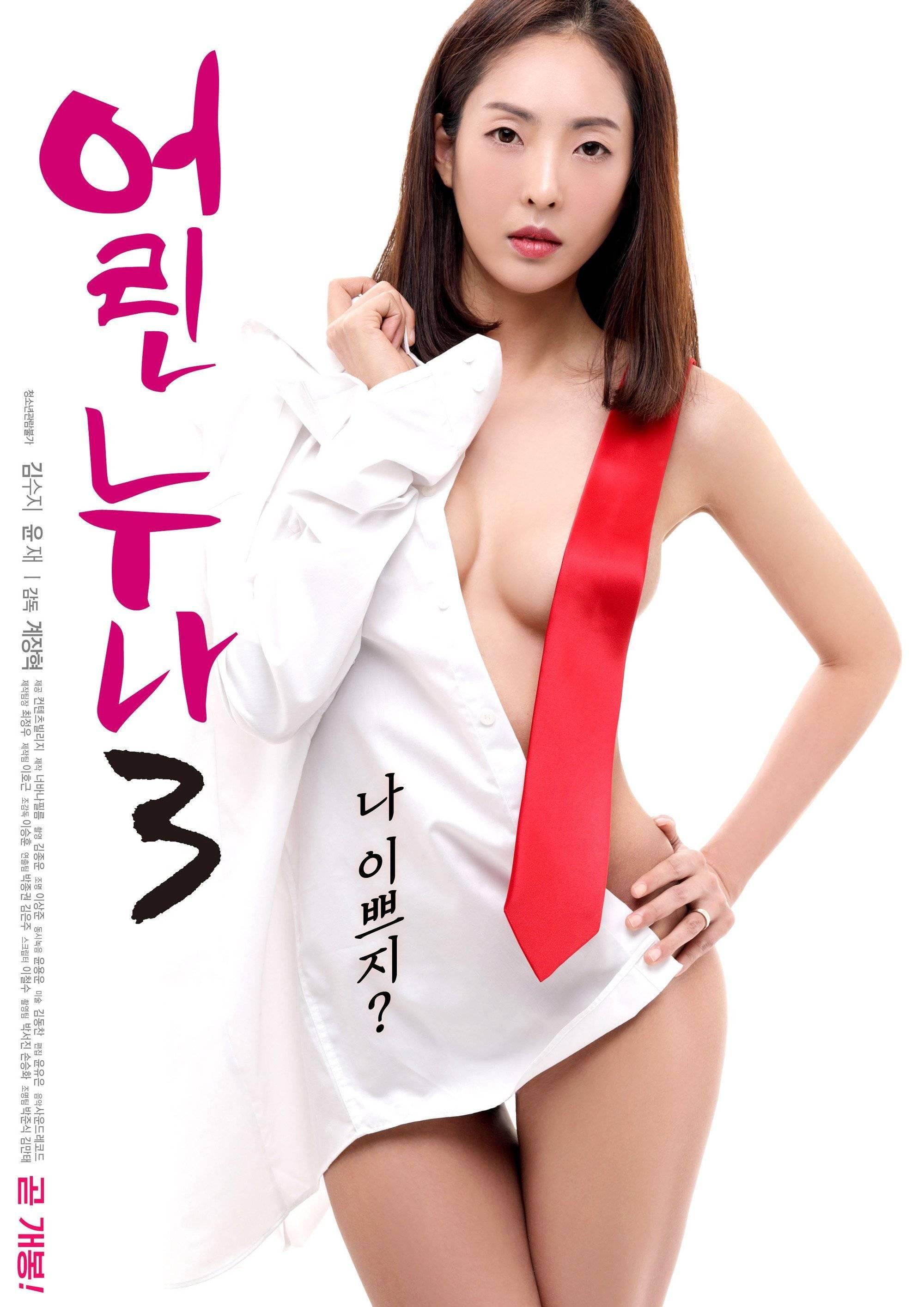 Korean Movie Opening Today 2019/05/17 in Korea @ HanCinema