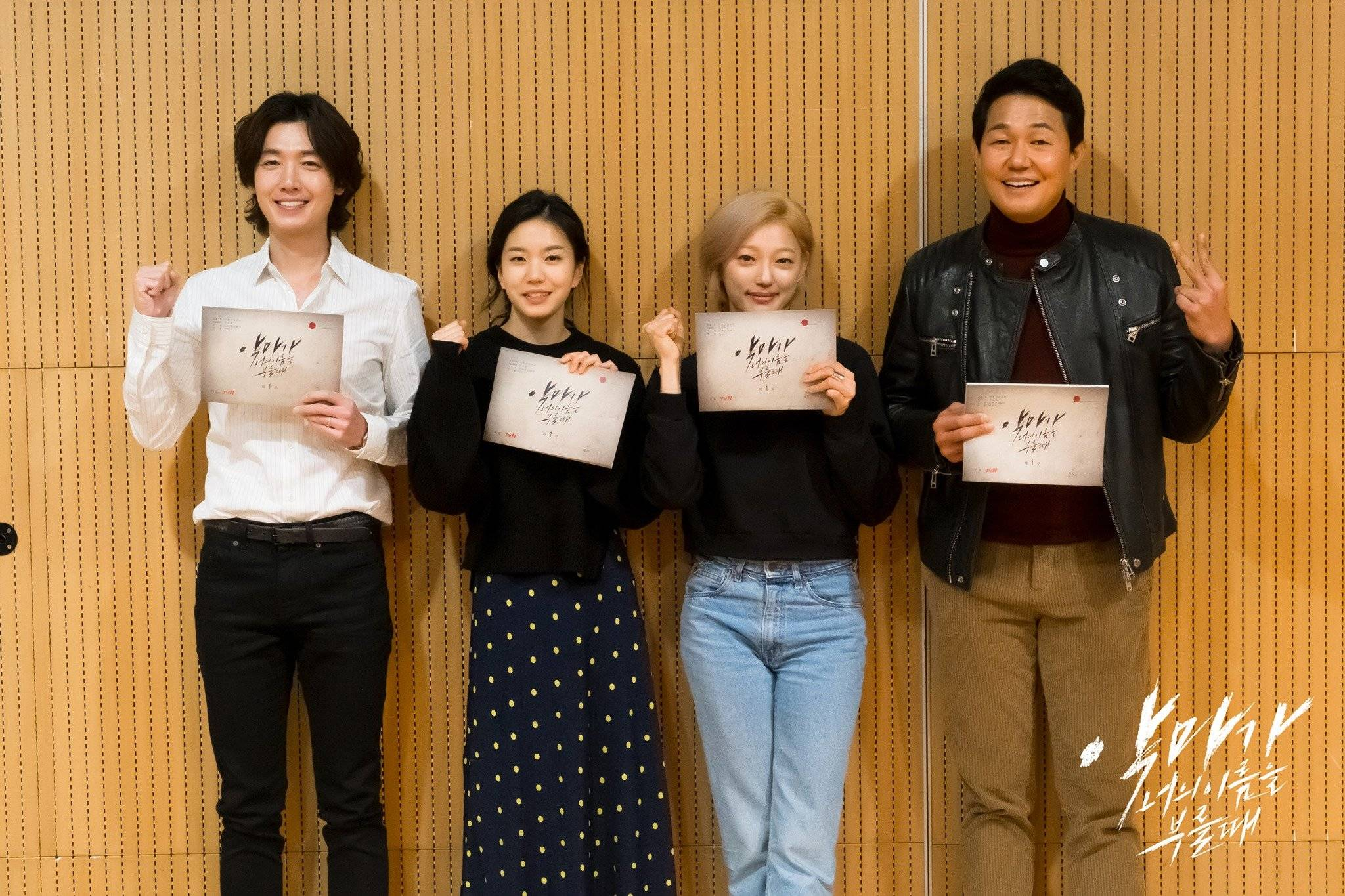 Photos New Script Reading Stills Added For The Upcoming Korean Drama When The Devil Calls Your Name Hancinema The Korean Movie And Drama Database
