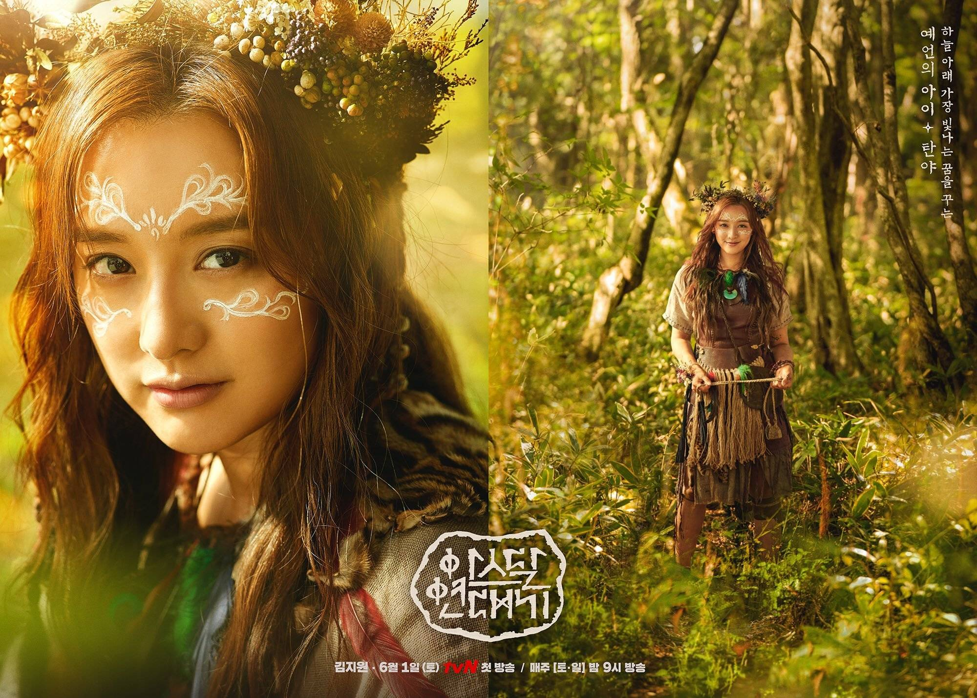 Arthdal Chronicles (Korean Drama - 2019) - 아스달 연대기 @ HanCinema