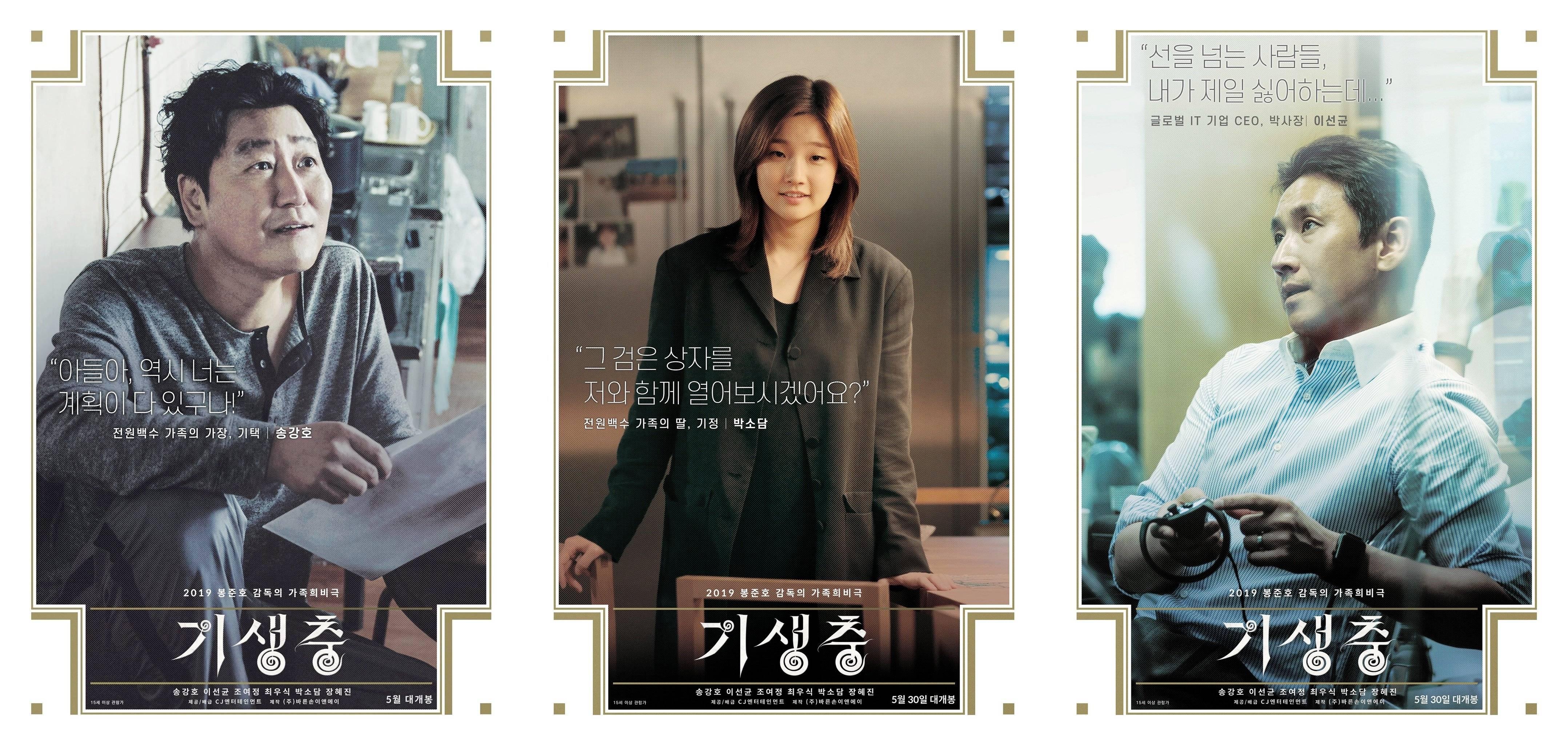 HanCinema's News] The Cast of