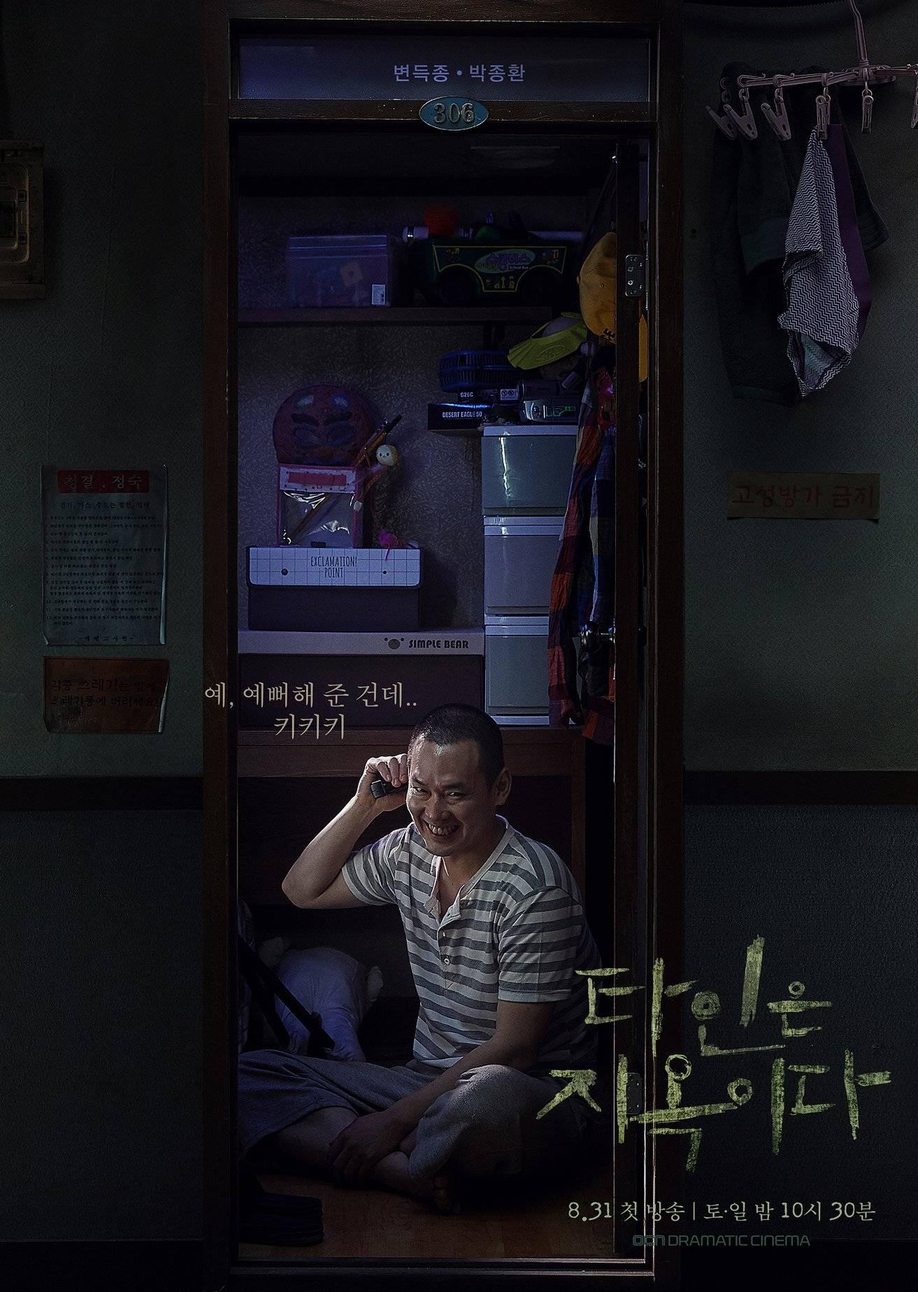 Strangers from Hell Cast (Korean Drama - 2019) - 타인은 지옥
