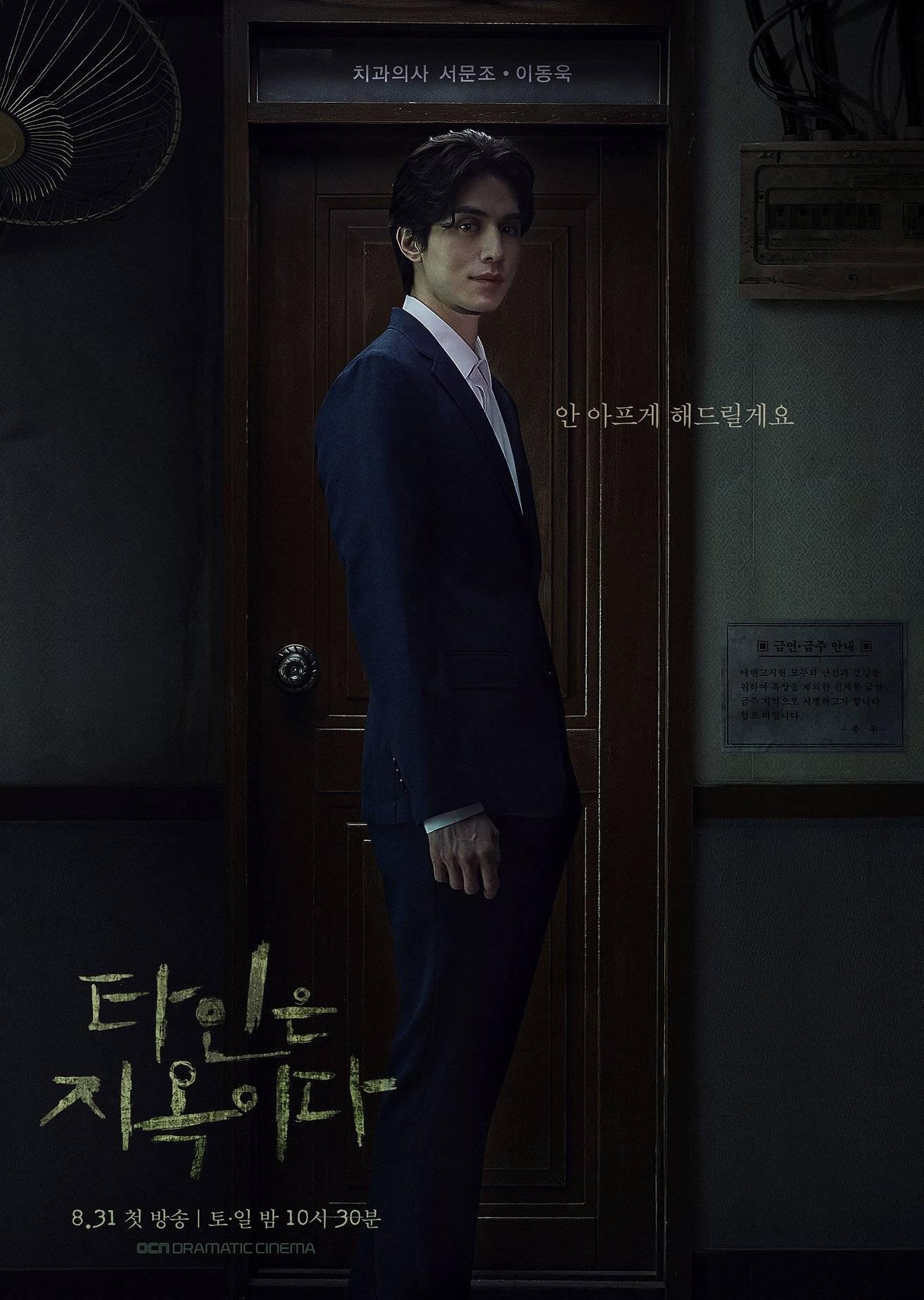 Strangers from Hell Cast (Korean Drama - 2019) - 타인은 지옥이다