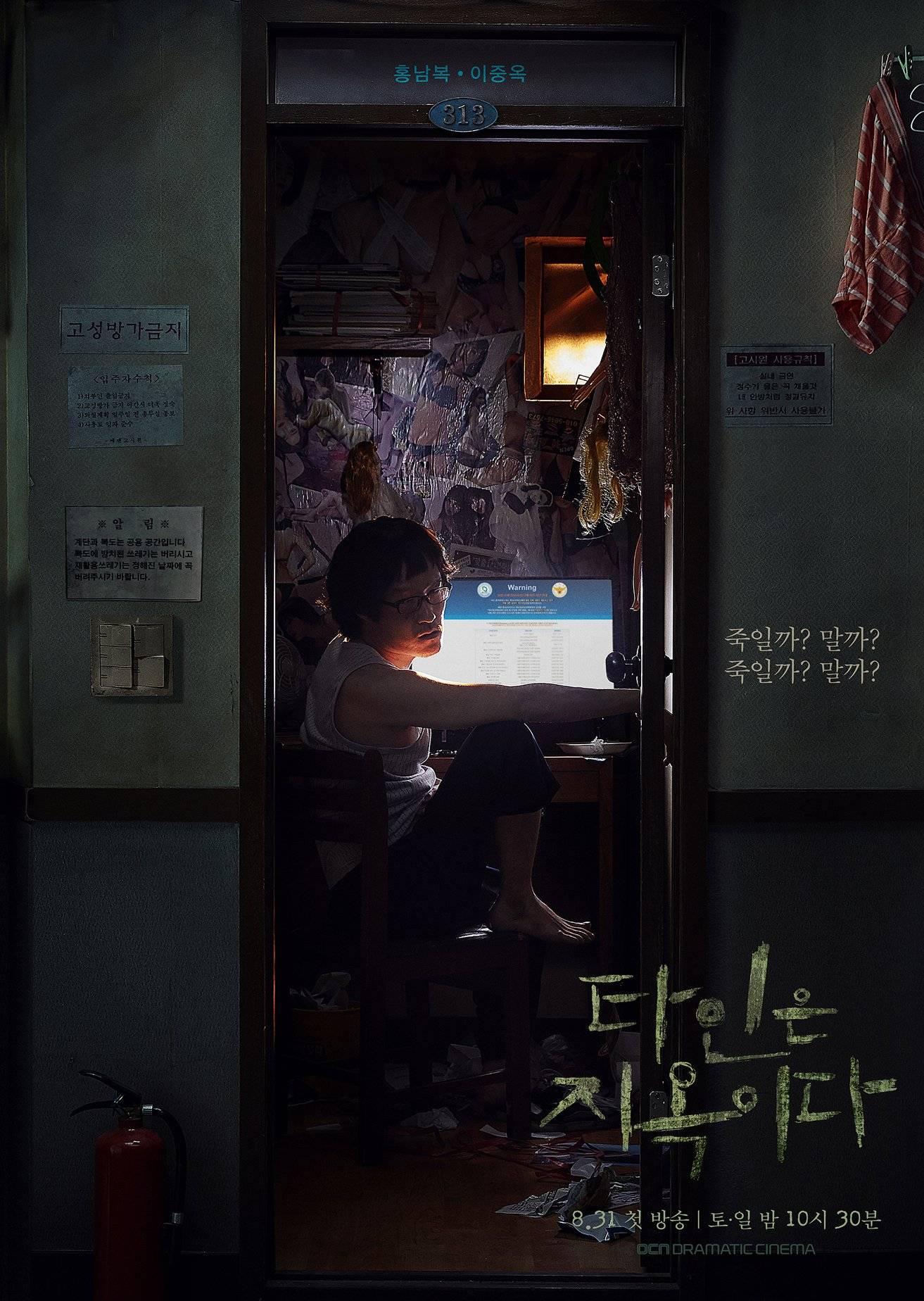 Strangers from Hell (Korean Drama - 2019) - 타인은 지옥이다