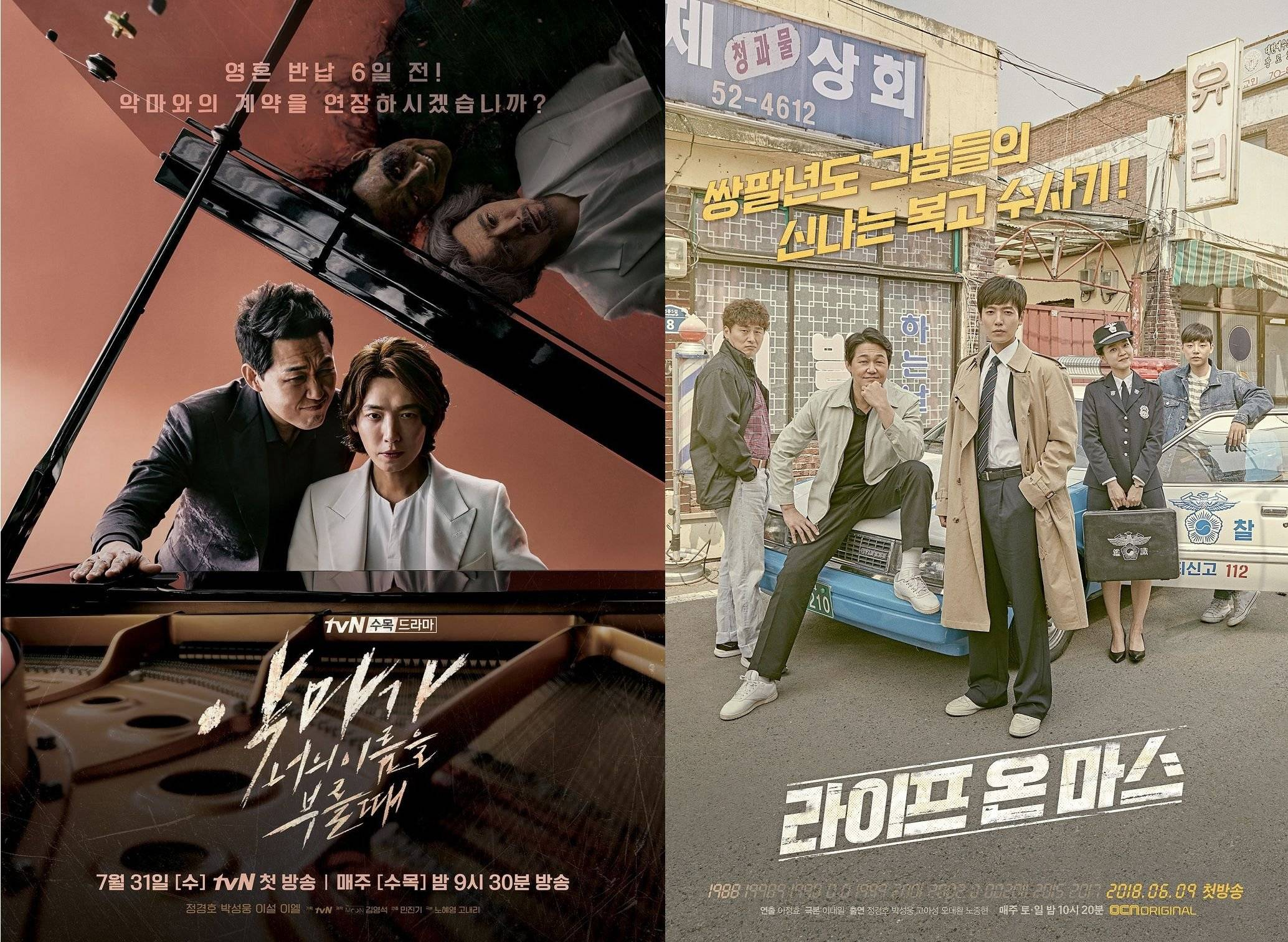 Hancinema S News When The Devil Calls Your Name Reunites Life On Mars Cast Hancinema The Korean Movie And Drama Database