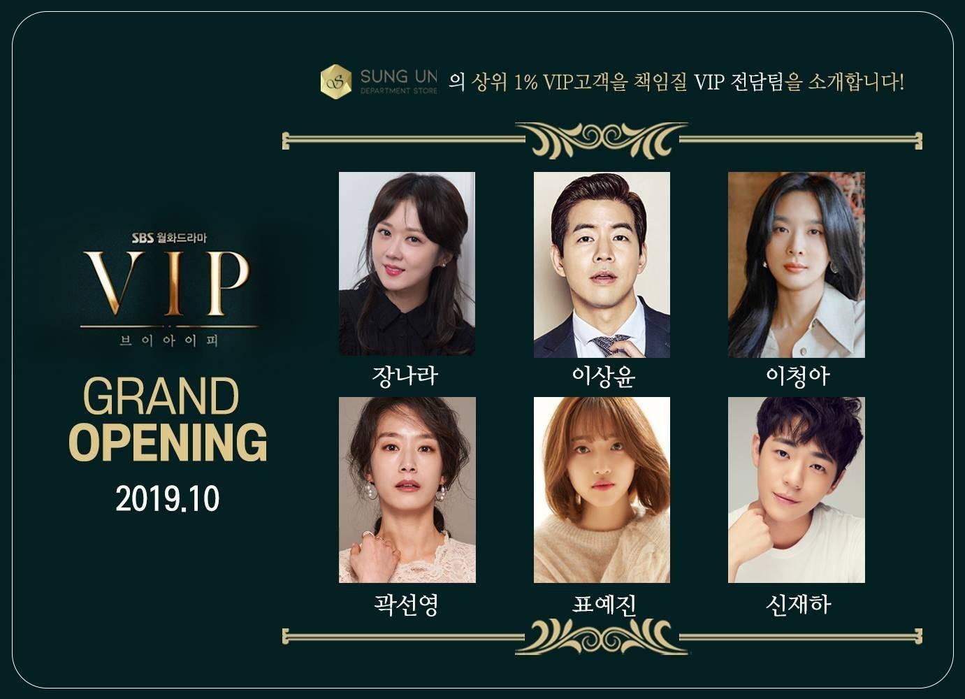 Vip Korean Drama 2019 Vip At Hancinema The Korean
