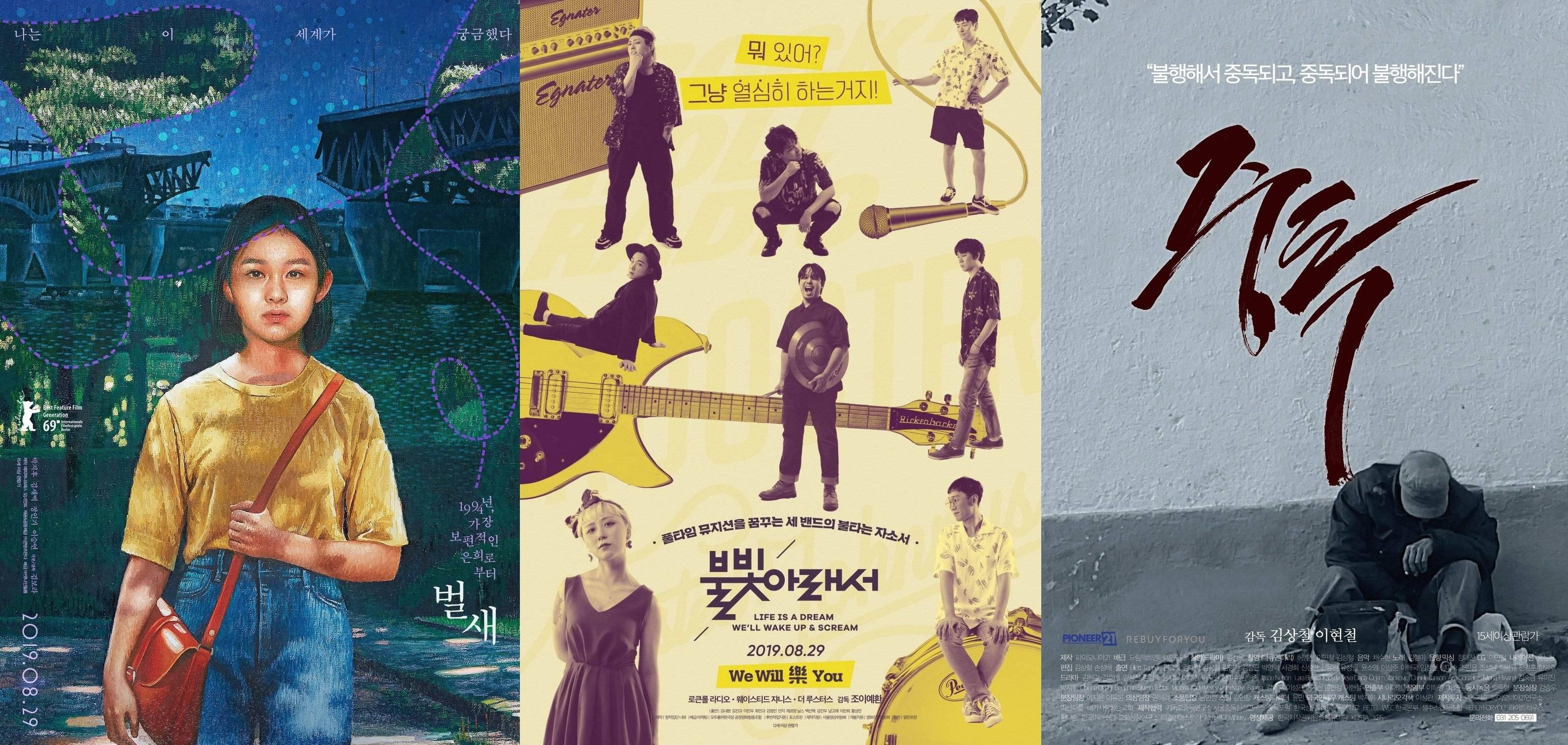 Korean Movies Opening Today 2019/08/29 in Korea @ HanCinema