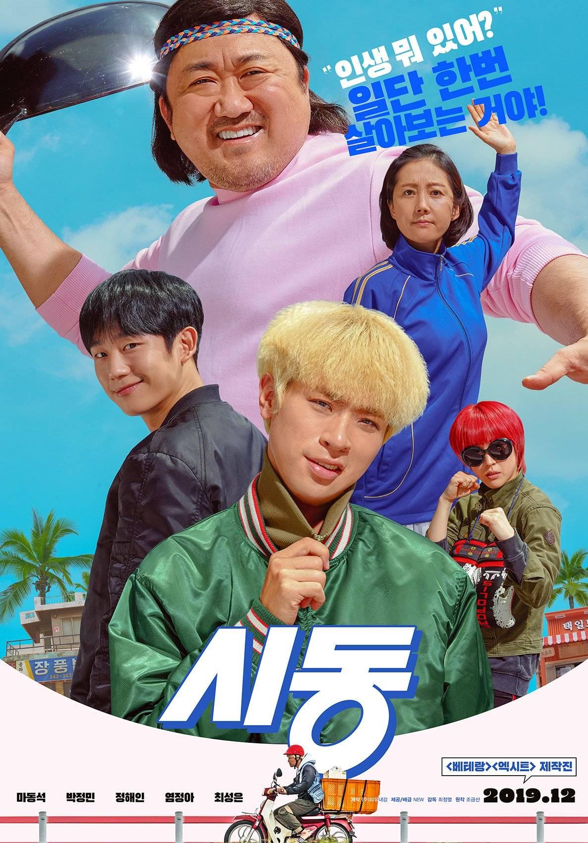 Hasil gambar untuk start up korean movie
