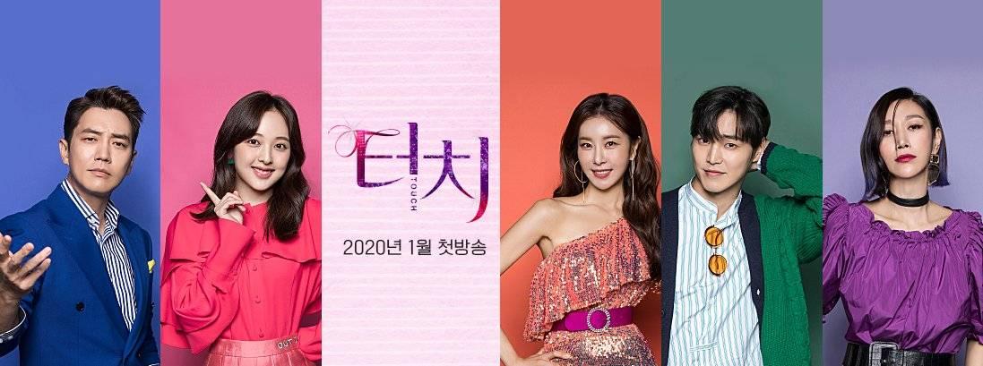 Touch Korean Drama 2020 터치 Hancinema The Korean Movie