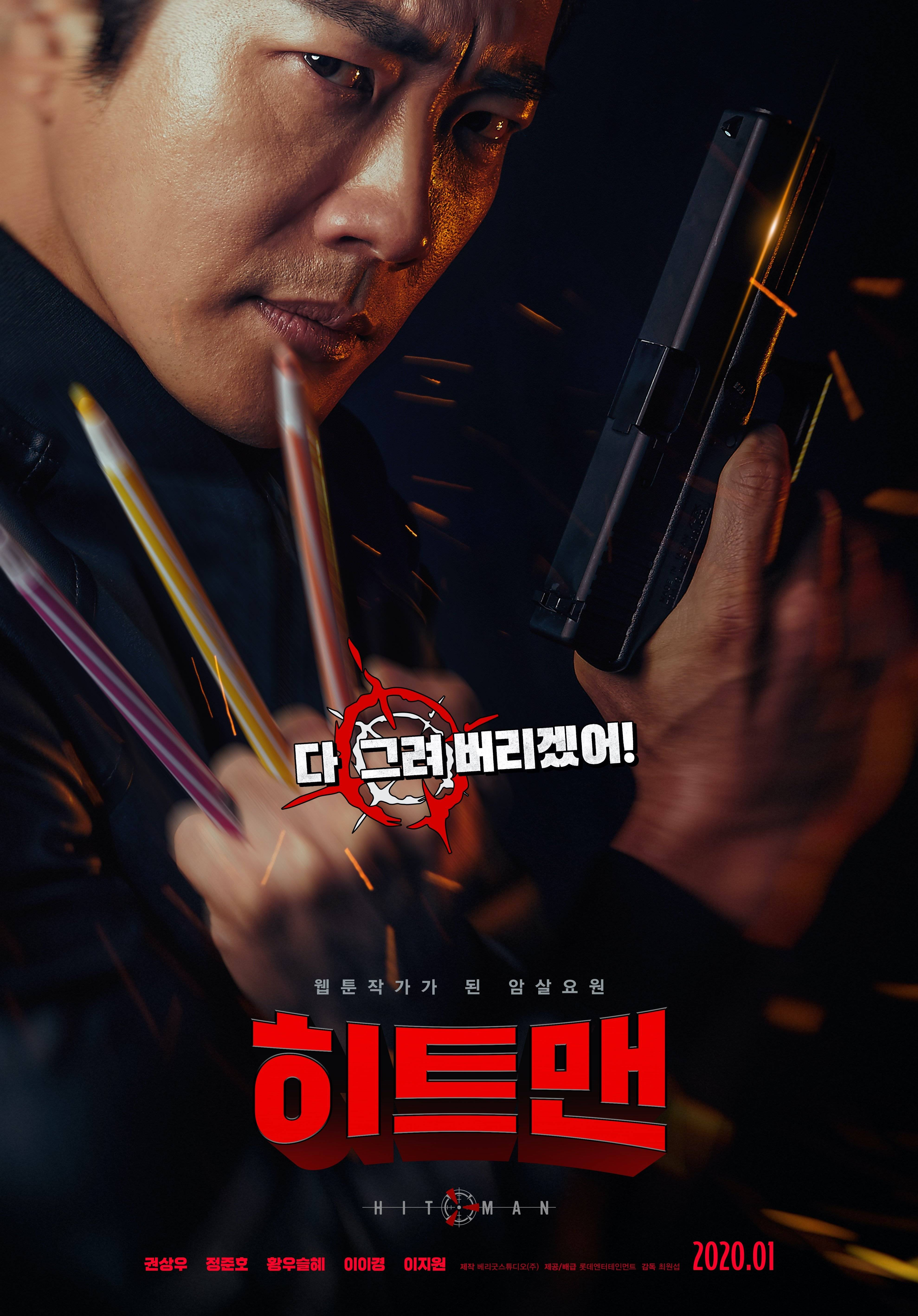 Hitman Agent Jun Korean Movie 2019 히트맨 Hancinema