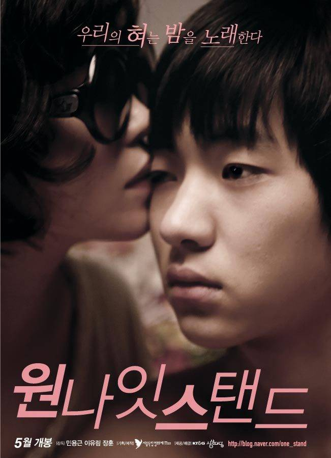 One Night Stand (원 나잇 스탠드) - Movie - Picture Gallery @ HanCinema :: The Korean Movie and Drama