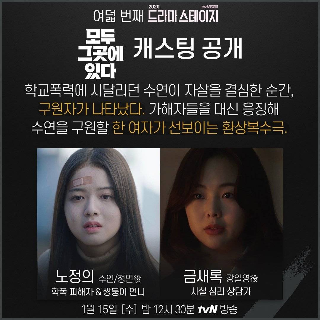 Drama Stage 2020 Everyone Is There Korean Drama 2020 ˓œë¼ë§ˆ ̊¤í…Œì´ì§€ 2020 ˪¨ë' Ê·¸ê³³ì— ̞ˆë‹¤ Hancinema The Korean Movie And Drama Database