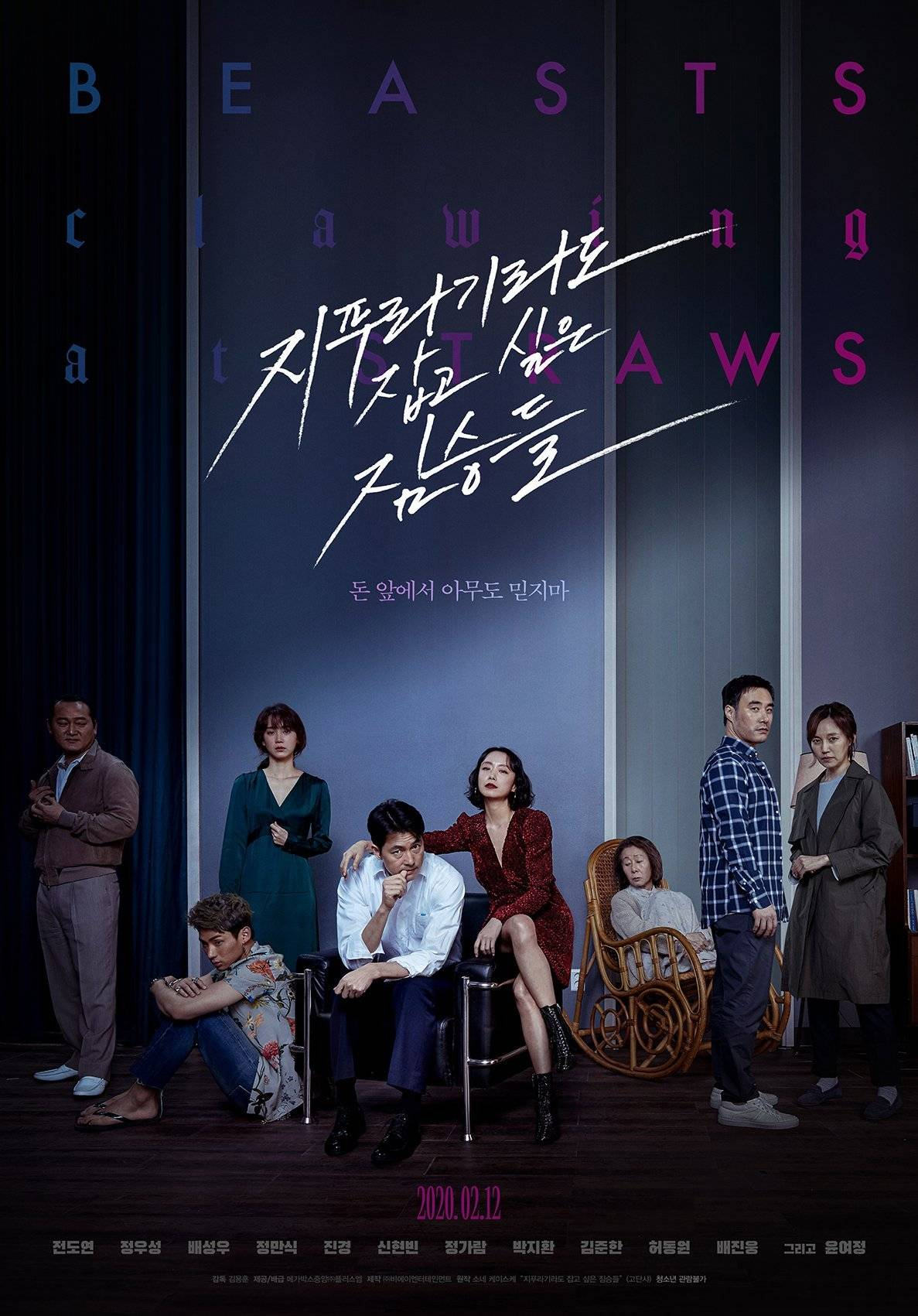 "HanCinema's News] Main Poster Released for ""Beasts Clawing at ..."