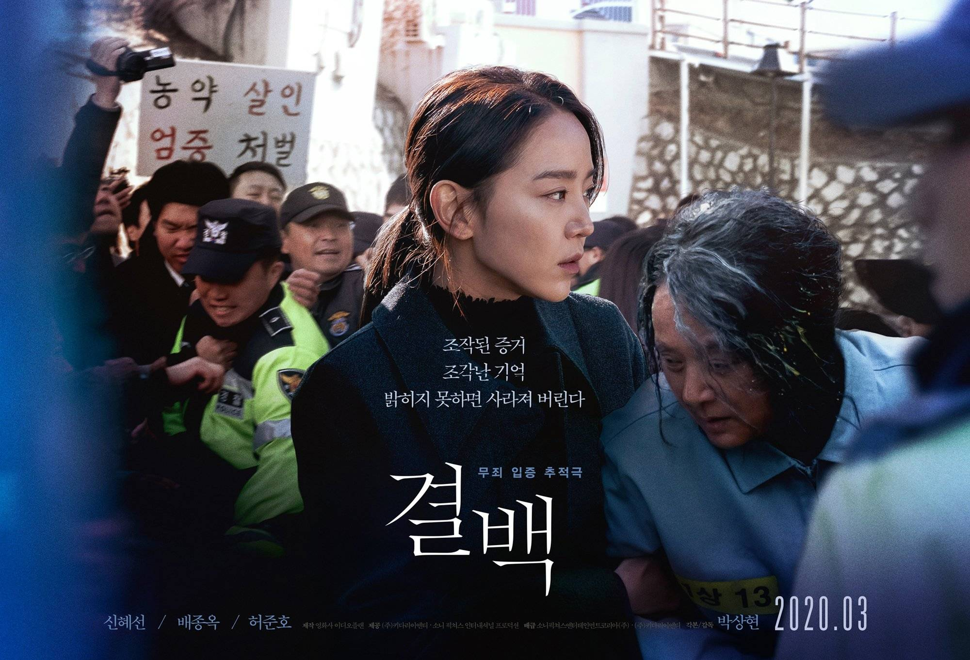 Innocence (Korean Movie - 2018) - 결백 @ HanCinema :: The Korean Movie and  Drama Database