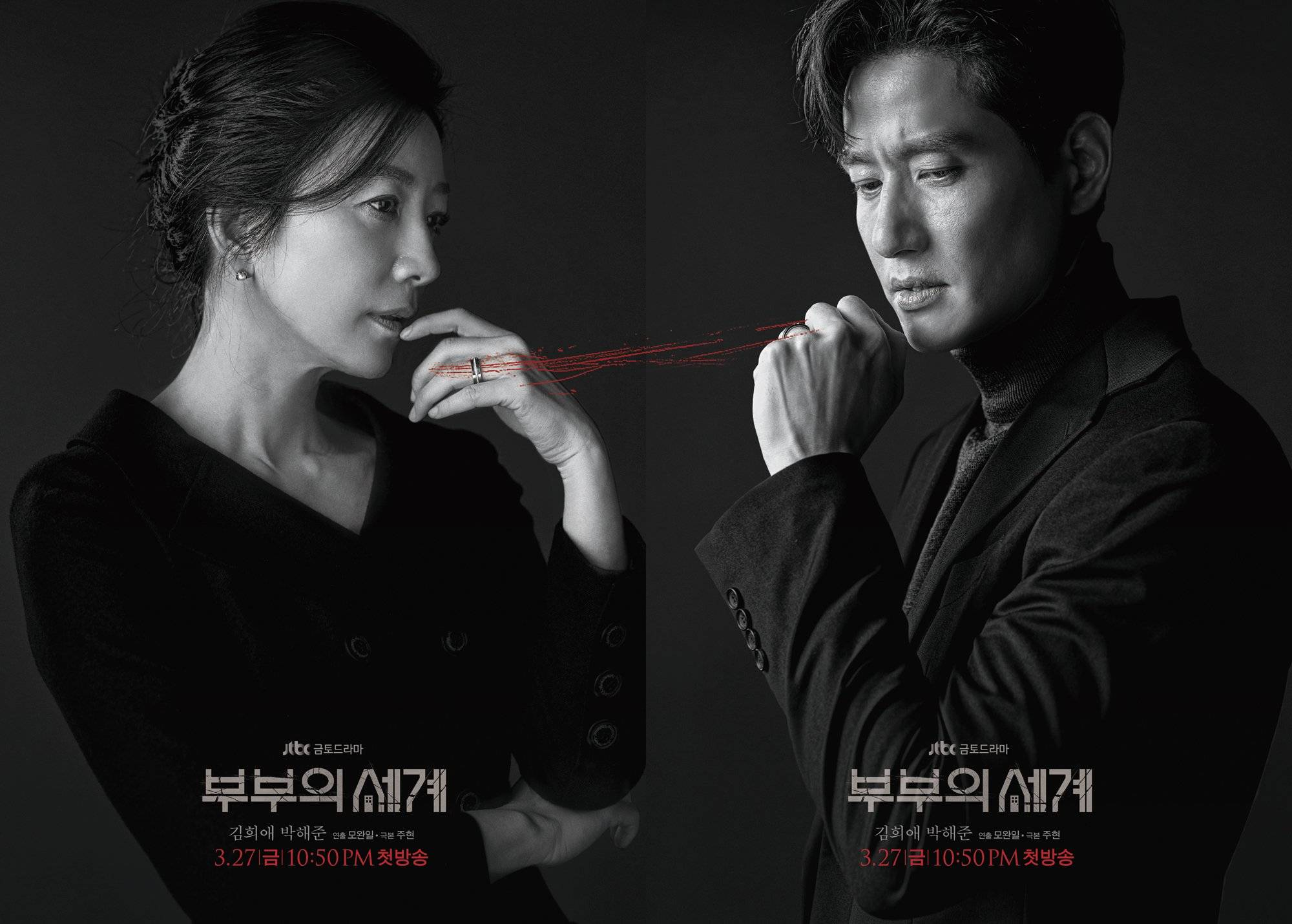 """The World of the Married"""" Kim Hee-ae and Park Hae-joon's Deadly ..."""