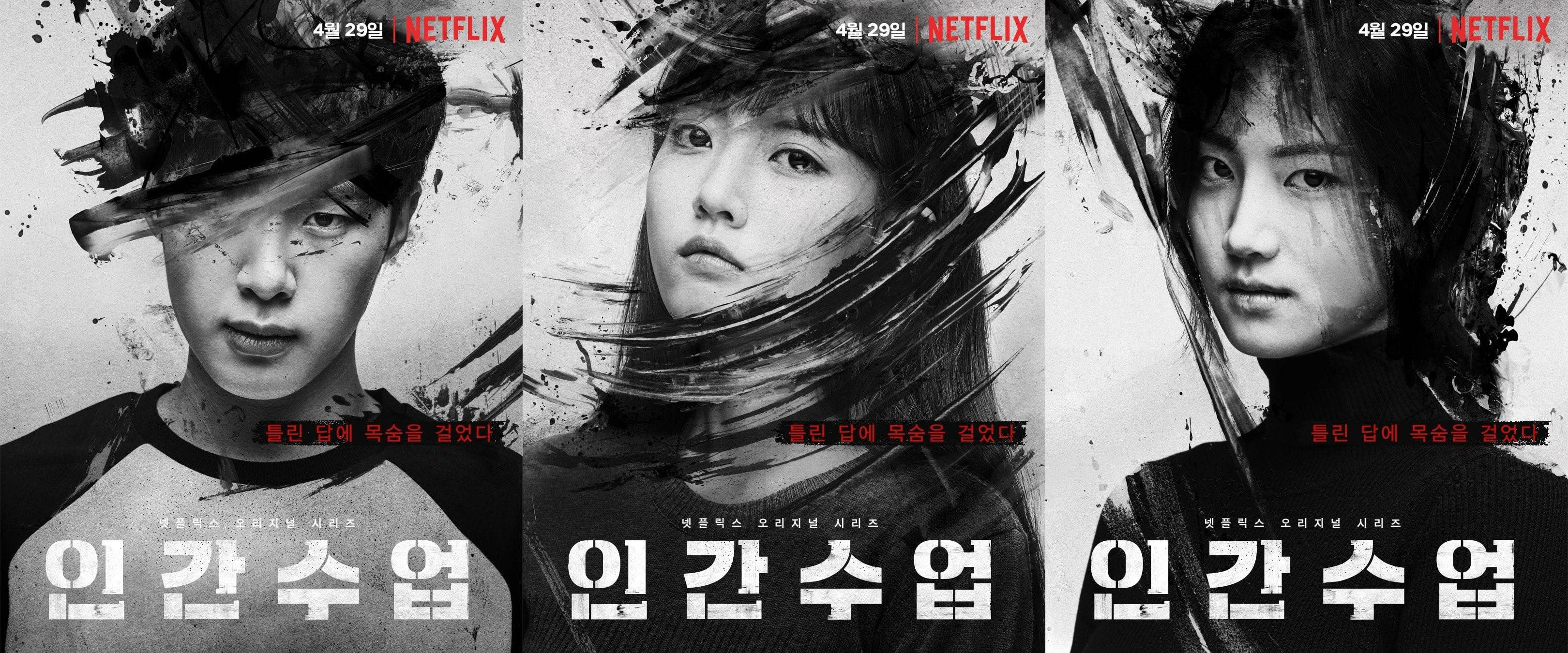 Photos] Character Posters Added for the Upcoming Korean Drama ...