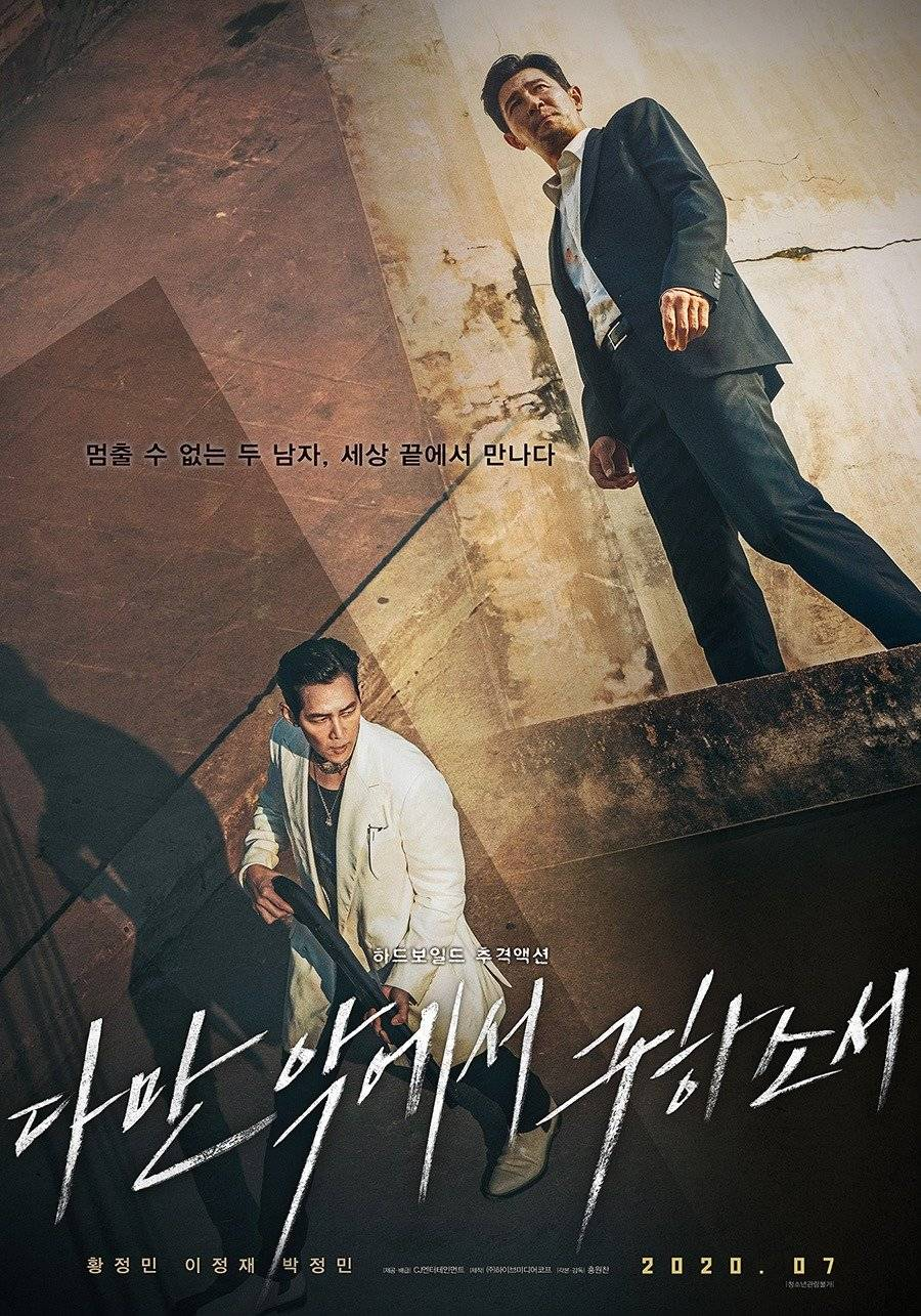 Deliver Us From Evil Korean Movie 2019 다만 악에서 구하소서 Hancinema The Korean Movie And Drama Database