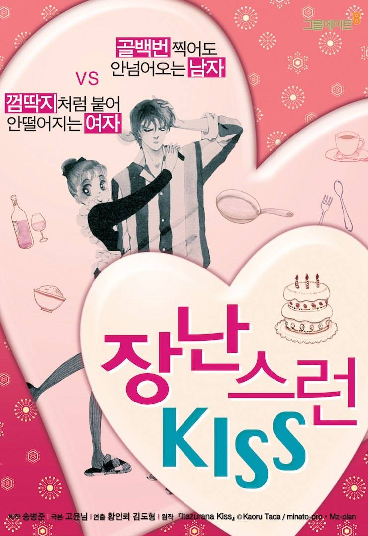 Naughty kiss episode 7 2010 - Naughty Kiss Naughty Kiss S Picture