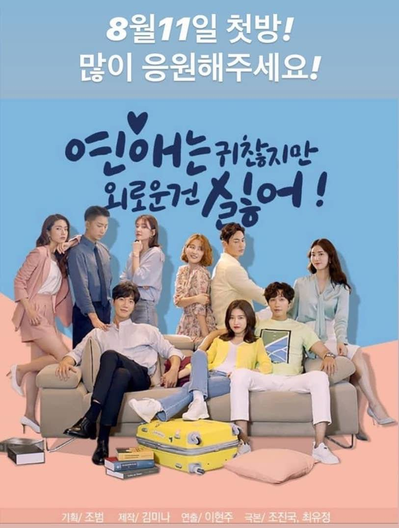 Lonely Enough to Love (Korean Drama - 2020) - 연애는 귀찮지만 ...