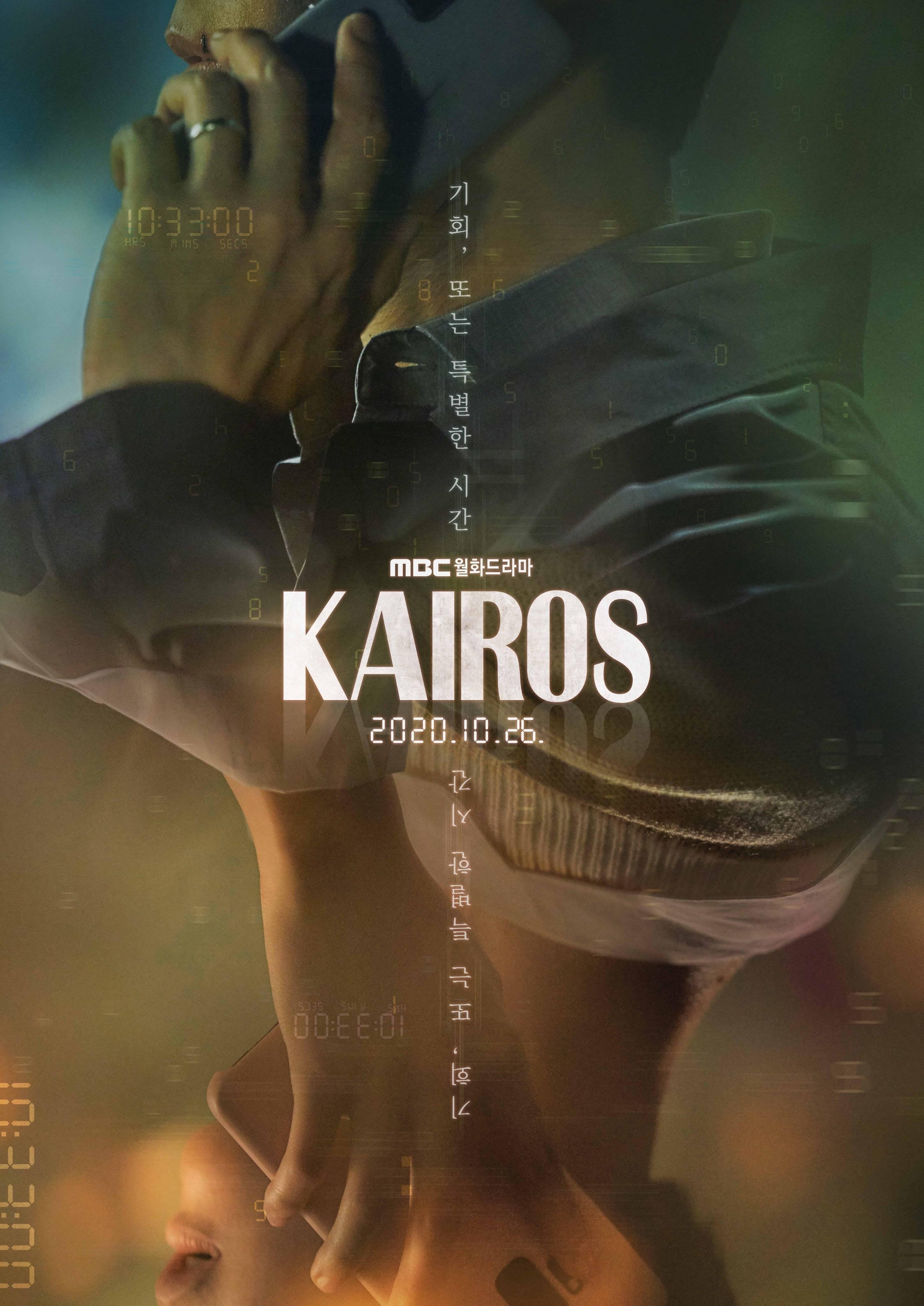 Kairos Prepare for the second half!