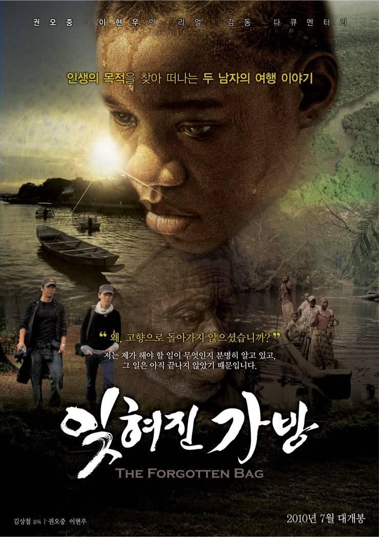 the forgotten bag korean movie 2009 ��� ���