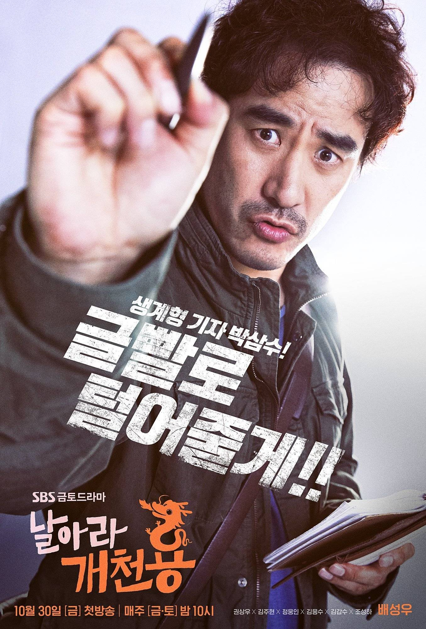 "Bae Sung Woo is removed from ""Delayed Justice"""